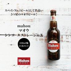 画像2: スペインビール mahou マオウ・シンコ・エストレージャス(330ml×24本セット) (2)