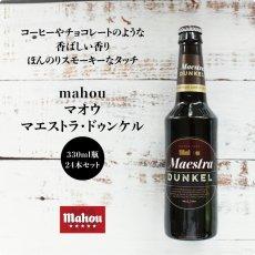 画像2: スペインビール mahou マオウ・ドゥンケル(330ml×24本セット) (2)