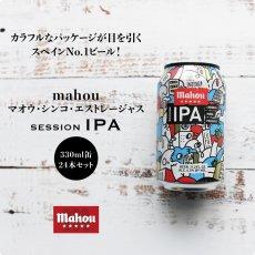 画像2: マオウ・シンコ・エストレージャス セッションIPA(330ml缶×24本セット) (2)