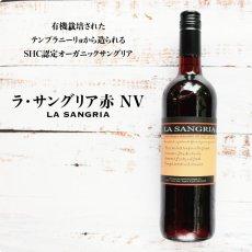 画像2: ラ・サングリア赤 NV (2)