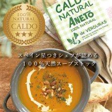 画像3: 野菜カルドスープ(500ml) (3)