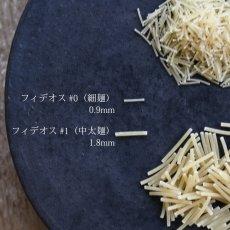 画像3: フィデオス(#0 細麺 ショートパスタ)500g (3)