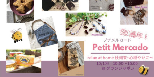 relax at home 〜秋到来 心穏やかに〜