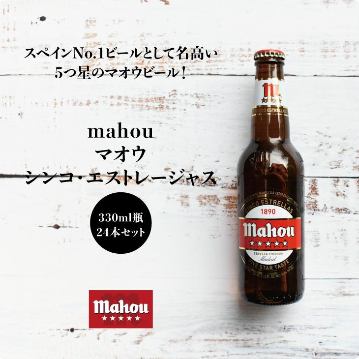スペインビール mahou マオウ・シンコ・エストレージャス(330ml×24本セット)