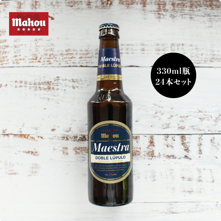 画像1: スペインビール mahou マオウ・マエストラ・ドブレ・ルプロ(330ml×24本セット) (1)