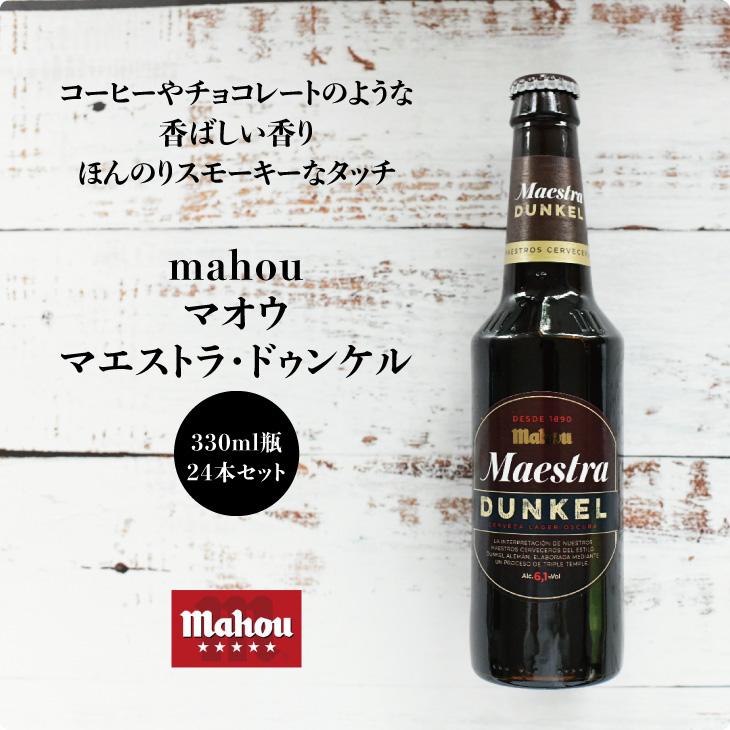スペインビール mahou マオウ・ドゥンケル(330ml×24本セット)