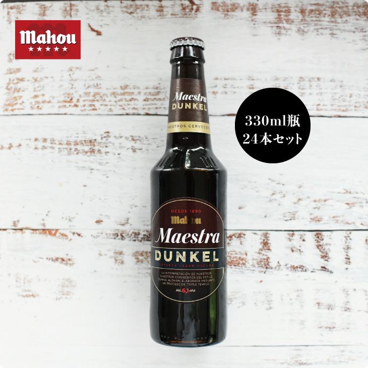 画像1: スペインビール mahou マオウ・ドゥンケル(330ml×24本セット) (1)