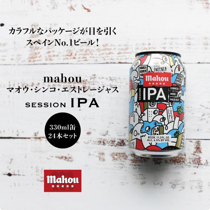 マオウ・シンコ・エストレージャス セッションIPA(330ml缶×24本セット)
