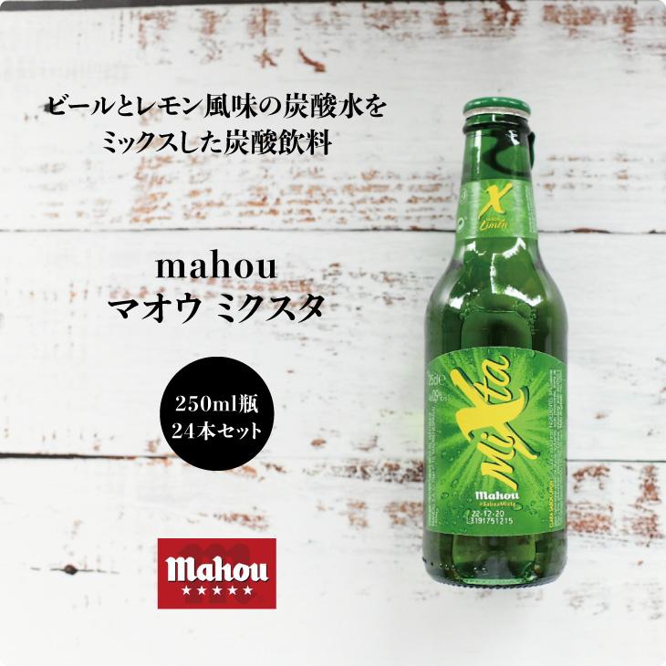 スペインビール mahou マオウ・ミクスタ(250ml×24本セット)
