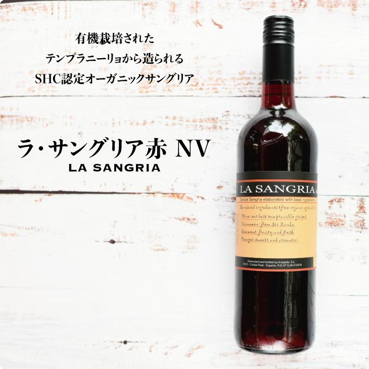 ラ・サングリア赤 NV