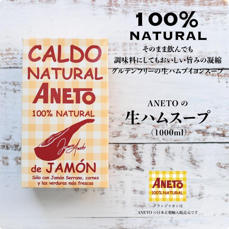 生ハムスープ(1000ml)