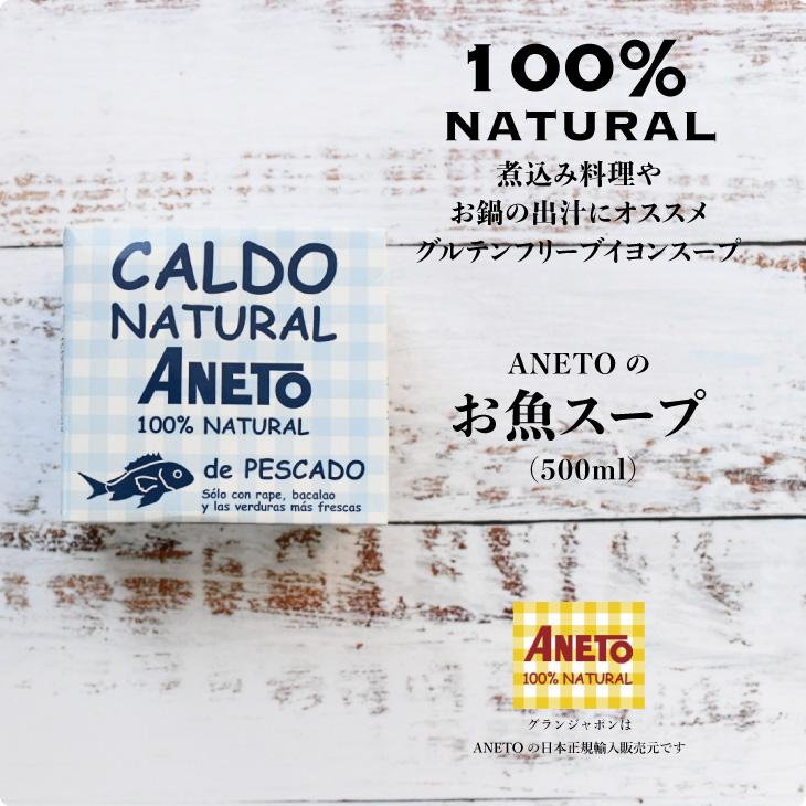 お魚カルドスープ(500ml)