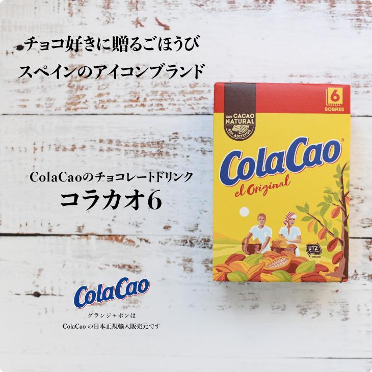 チョコレートドリンク コラカオ6(18g×6袋)