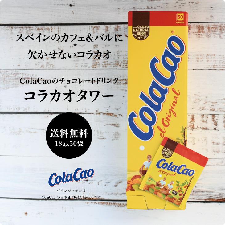 チョコレートドリンク コラカオタワー(18gx50袋)