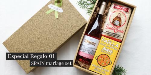 Especial Regalo 01「スペインロゼワインとバレンシアパエリアのマリアージュ」セット