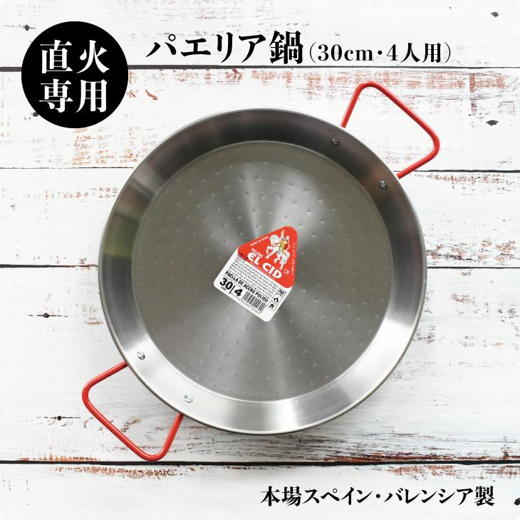【直火専用】パエリア鍋 30cm(4人用)
