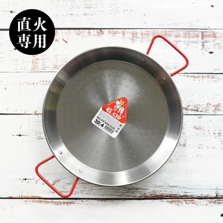 画像1: 【直火専用】パエリア鍋 30cm(4人用) (1)