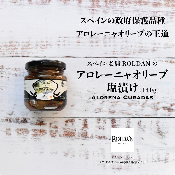 アロレーニャ オリーブ塩漬け (140g)