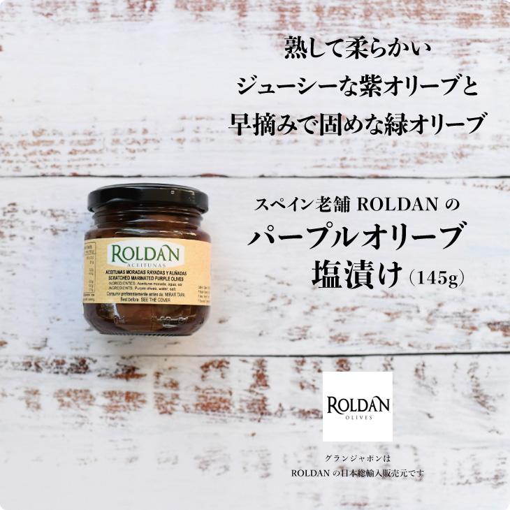 パープルオリーブ 塩漬け (145g)
