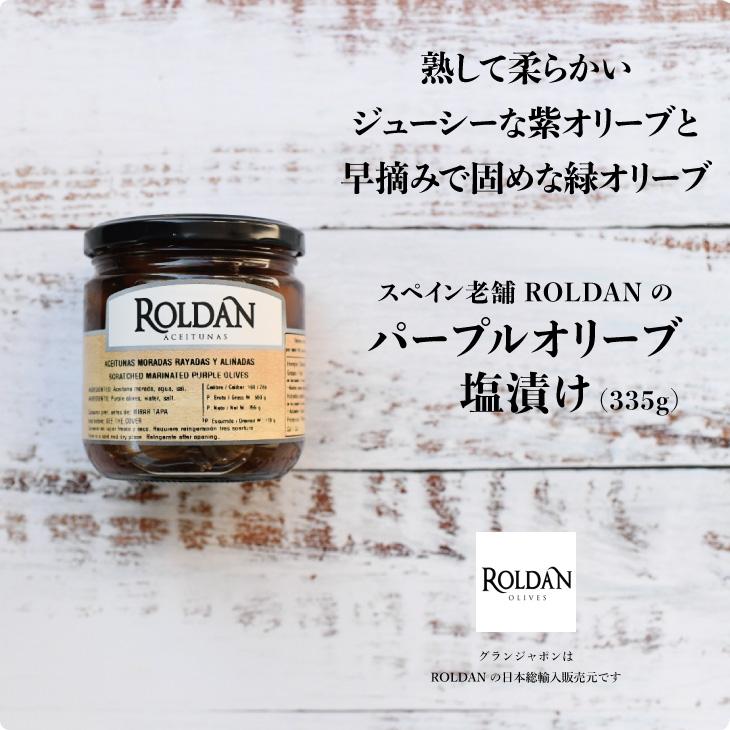 パープルオリーブ 塩漬け (335g)