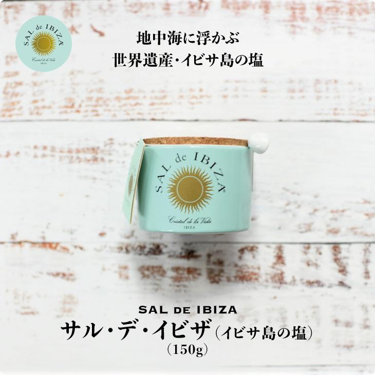 サル・デ・イビザ(イビサ島の塩)150g