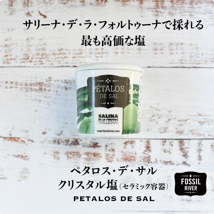 ペタロス・デ・サル /クリスタル塩【セラミック容器】