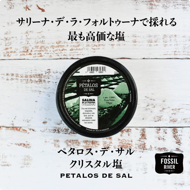 ペタロス・デ・サル/クリスタル塩