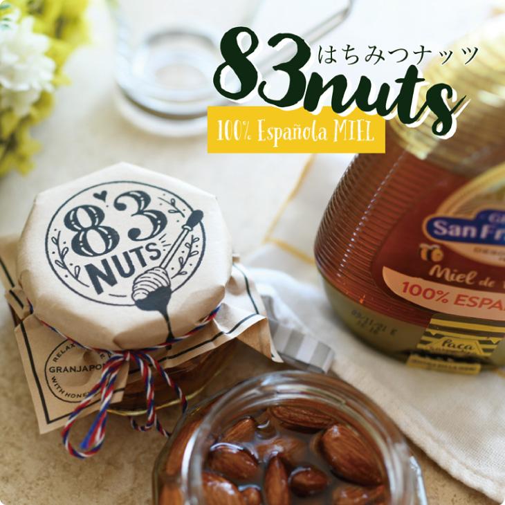 83NUTS はちみつナッツ(100g)