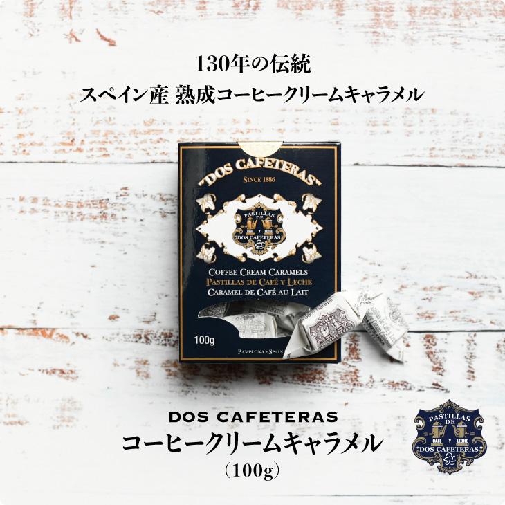 ドスカフェテラス  コーヒークリームキャラメル(100g)