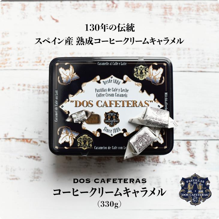 ドスカフェテラス  コーヒークリームキャラメル(330g)