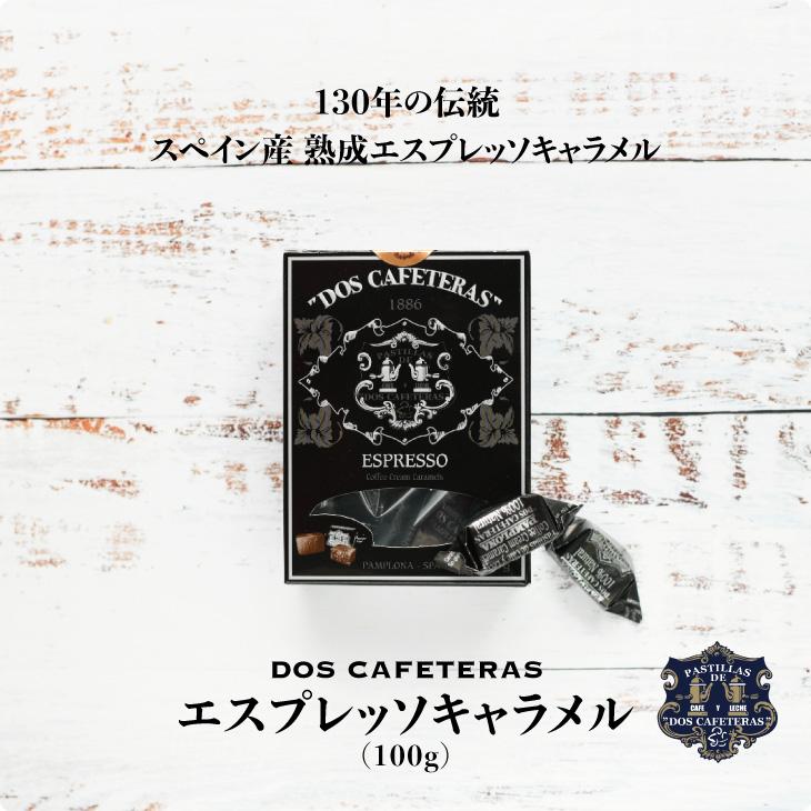 ドスカフェテラス  エスプレッソキャラメル(100g)
