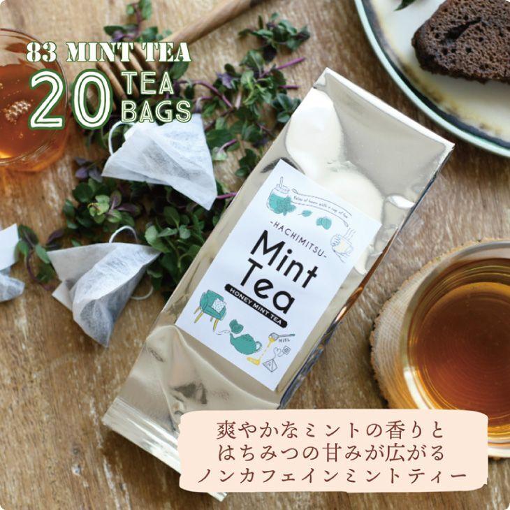 画像1: 83 MINT TEA ハチミツミントティー 20袋入 (1)